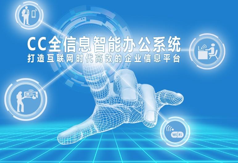 广东深圳市CC全信息智能办公系统项目路演图片