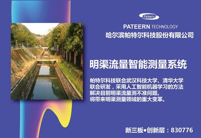 黑龙江哈尔滨市帕特尔科技项目路演图片