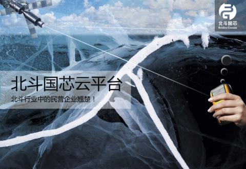 广东深圳市北斗位置服务云平台项目路演视频截图