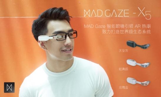 广东深圳市MAD Gaze 智能眼镜项目路演视频截图