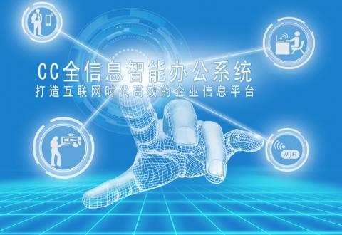 广东深圳市CC全信息智能办公系统项目路演视频截图